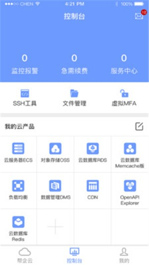 帮企云app下载