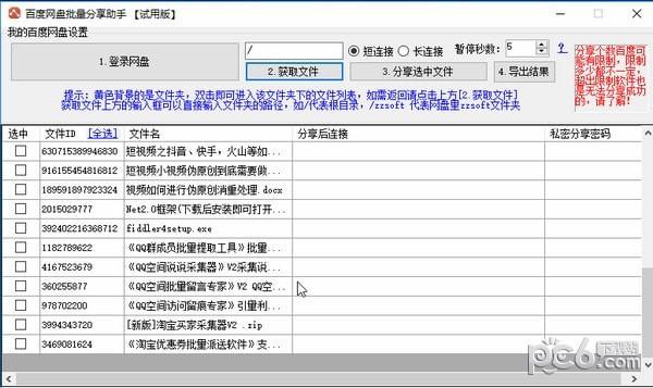 百度网盘批量分享助手 v2.8官方中文版