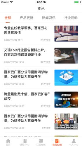 百家云学院app下载