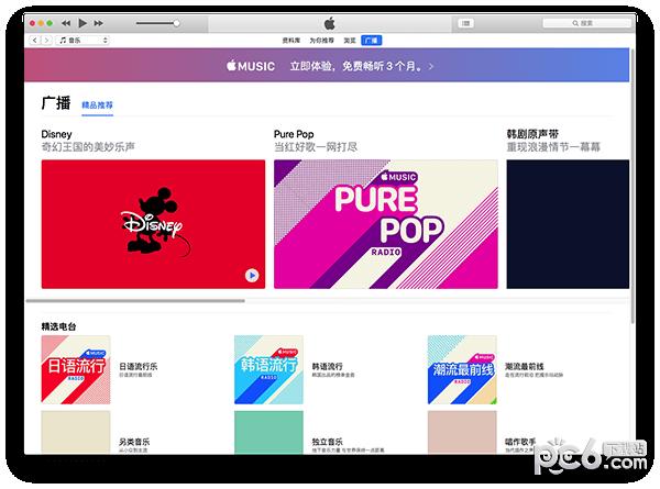 iTunes mac官方下载