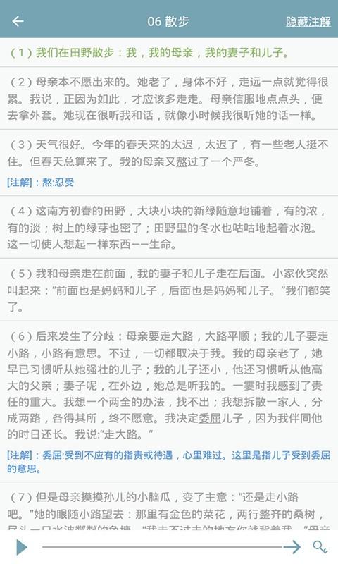 初中语文助手软件下载