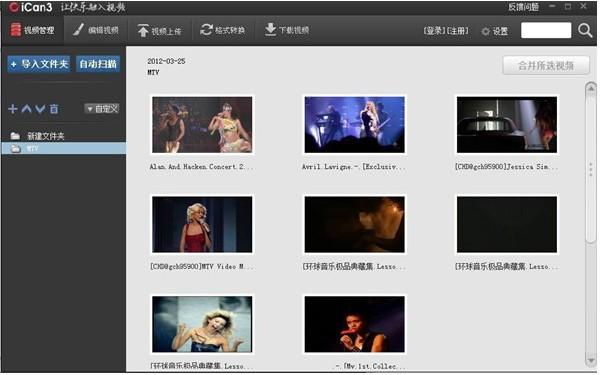 iCan3视频编辑工具