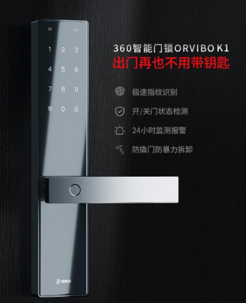 360智能门锁
