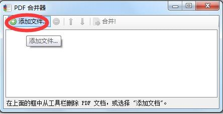 pdf吞并器收费版