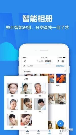 天翼云app下载