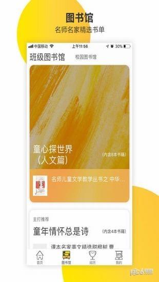 新华乐育iOS
