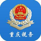 重庆电子税务局手机版