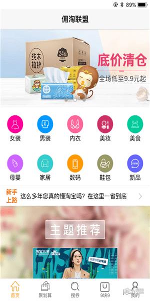 佣淘联盟app下载