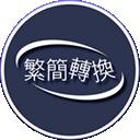 繁简译Mac版
