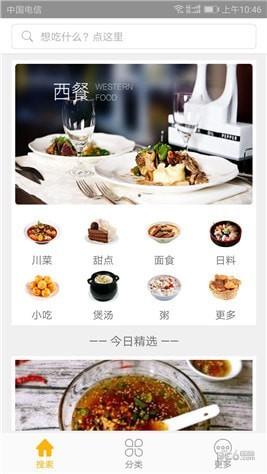 兼职菜谱app下载