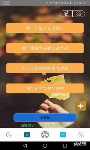 选择转盘app下载