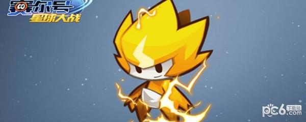 雷伊赛尔号星球大战中的超级boss,很多玩家在与雷伊战斗的时候,都难以通关,那么赛尔号星球大战雷伊到底要怎么打?接下来就为大家介绍一下打雷伊的攻略。  赛尔号星球大战雷伊怎么打 主线雷伊,2000生命,两倍伤害,技能有:电闪光,降命中速度;极光刃,普通系易暴击;极电千鸟,伤害挺高;顺雷天闪,伤害巨高。