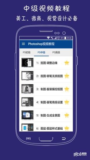 Photoshop视频教程app下载
