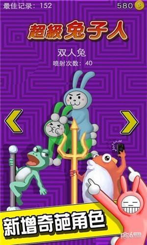 超�兔子人2