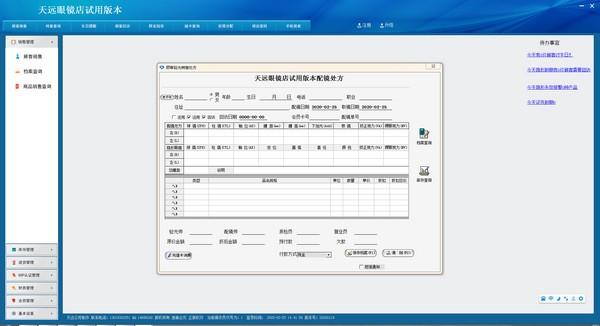 天远隐形眼镜GSP医疗器械管理系统