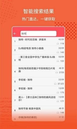 东方铃声app下载
