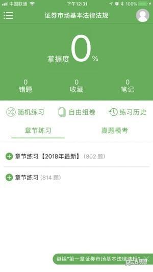 千题库app下载