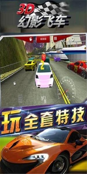3D幻影飞车(图2)