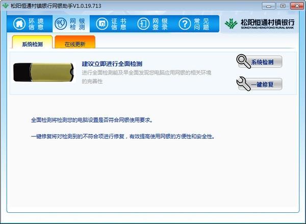 松阳恒通村镇银行网银助手