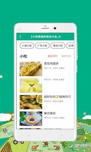 蛋蛋农场app下载