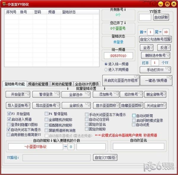 小歪歪YY协议工具 v1.0绿色免费版