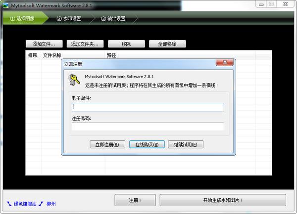 Mytoolsoft Watermark Software(�D片加水印工具)