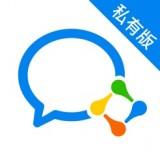 企业微信私有版