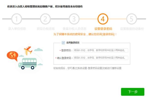 辽宁省自然人税收管理系统扣缴客户端