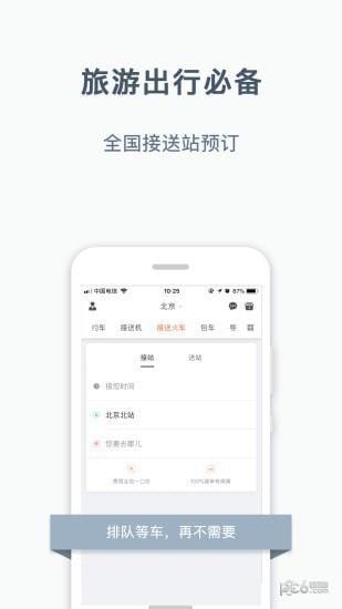 阳光出行app下载