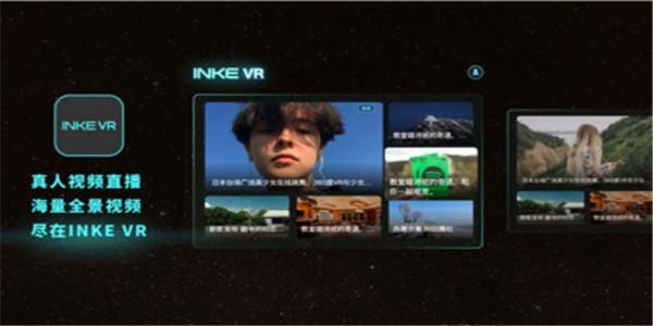 映客VR直播