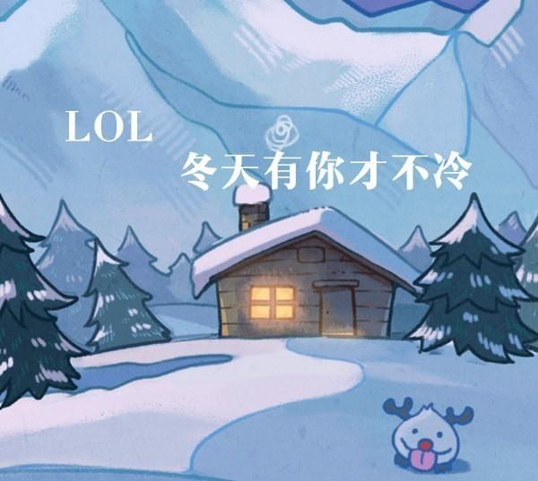 lol冬天有你才不冷