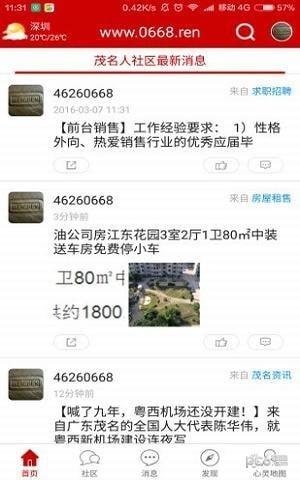 茂名【论坛网下载
