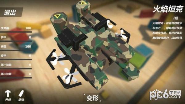 变形坦克2电脑版