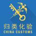 中国海关归类化验