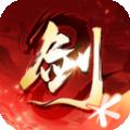 剑侠情缘2电脑版