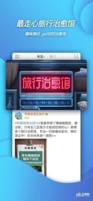 微博手�C版2018