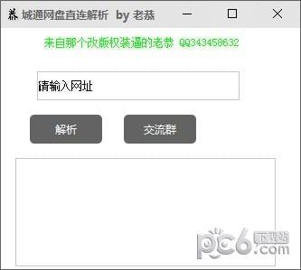 城通网盘直链解析工具 v1.0官方免费版