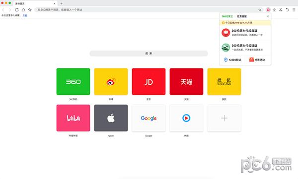 360浏览器抢票专版for Mac