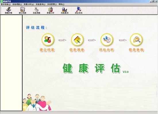 健康评测软件