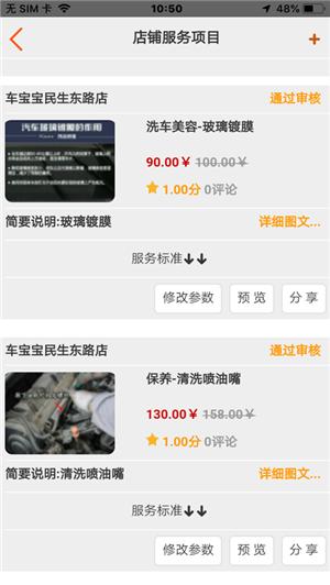 美车惠商户端app