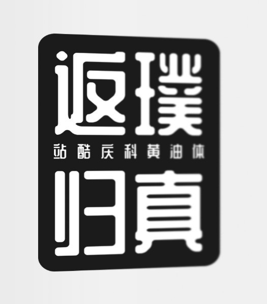 站酷慶科黃油體-站酷慶科黃油體下載 v3.000官方版