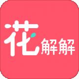花解解-v2.1.2