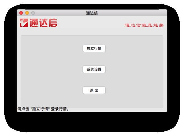 通达信Mac版
