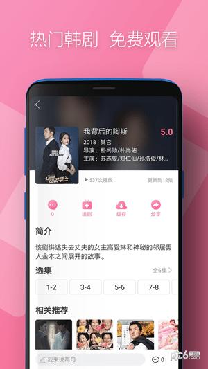 时光韩剧app下载