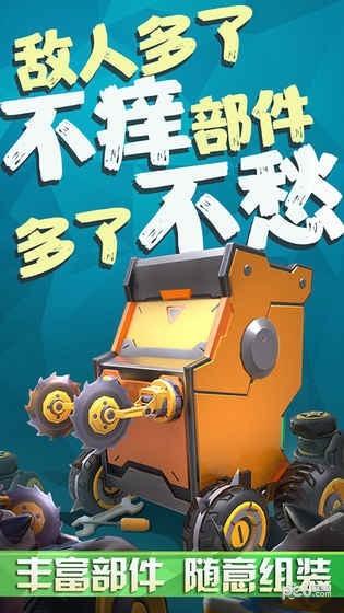 铁甲经理人电脑版
