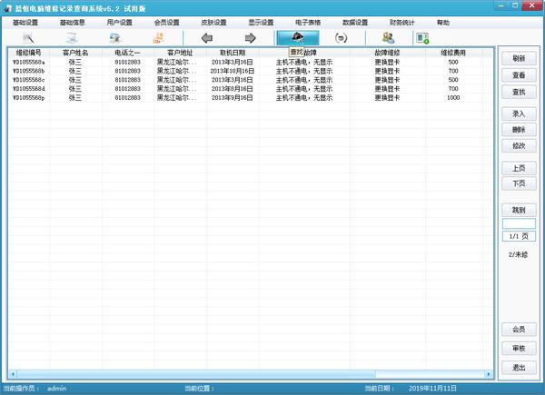 蓝恒电脑维修记录查询系统
