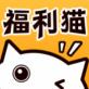 福利猫app官网_福利猫app