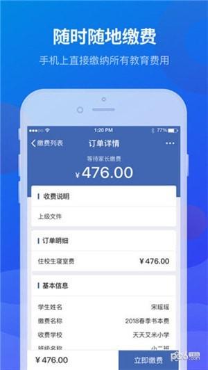 宁财缴费app下载