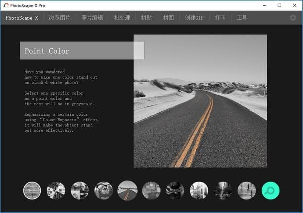 PhotoScape X Pro(图片处理软件)