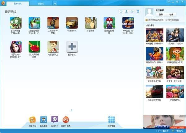 快玩游戏盒官方下载|快玩游戏盒下载 v3.5.9.4官方版
